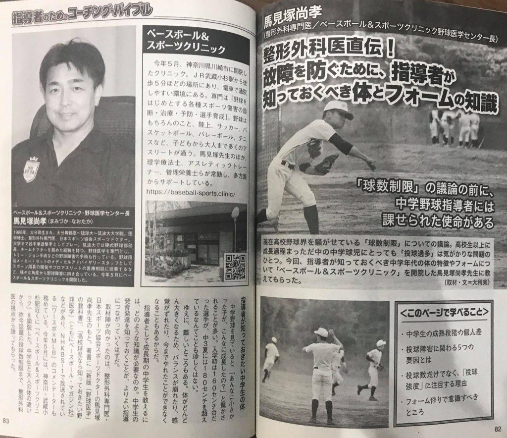 中学野球太郎 Vol.24の取材を受けました!