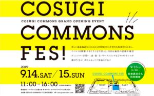COSUGI COMMONS FESで当院のスタッフによる講演やプログラムを行います!
