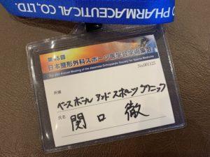 日本整形外科スポーツ医学会に参加しました!