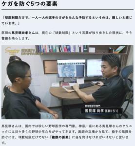 NHKサンデースポーツ2020の取材を受けました!
