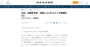 日本経済新聞社取材!