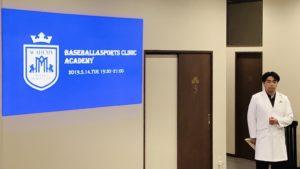 第1回野球医学セミナーのお知らせ