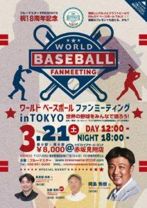ワールドベースボールファンミーティング in TOKYOのお知らせ