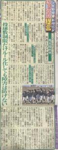 本日(2月12日)のスポーツ報知新聞