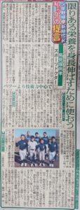 スポーツ報知新聞掲載