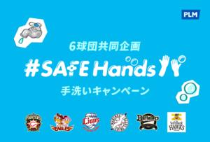 #SAFEHandsパ「コロナウイルスの感染拡大を防ぐために手洗い!」