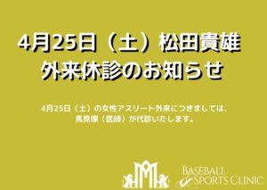 4月25日(土)松田貴雄 外来休診のお知らせ