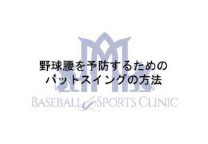 野球腰を予防するために知っておきたいこと!