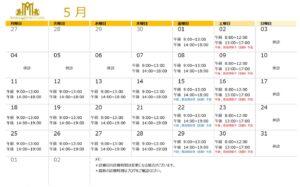 【更新】5月の診療日のお知らせ