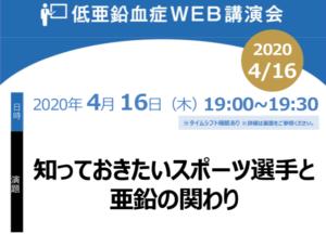 Webセミナーのお知らせ 〜馬見塚尚孝医師〜