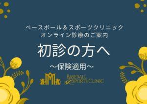 初診の方へ ~オンライン診療・保険適用のご案内~