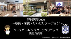 岡山スポーツ医科学研究会講演