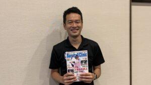 ベースボールクリニック8月号「野球医学への招待」より