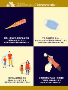 【お願い】新型コロナウイルス感染症への対策について