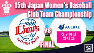 本日、山崎まり育成コーチが全日本女子硬式クラブ選手権の決勝戦に出場します!
