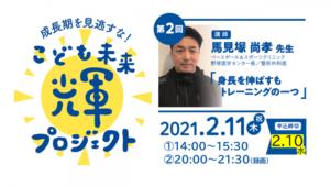 2/11馬見塚尚孝医師がオンラインセミナーに登壇します