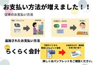 【ご案内】らくらく会計(自動決済サービス)