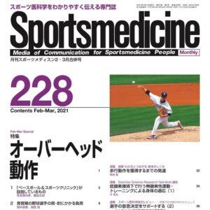 月刊スポーツメディスンの取材を受けました!