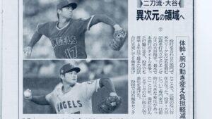 当院のスタッフが日本経済新聞の取材を受けました 〜二刀流・大谷 異次元の領域へ〜